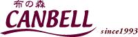 ウィリアムモリス正規販売店 輸入ファブリック&自然素材生地のオーダーカーテンの店 布の森  CANBELL