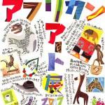 2Fギャラリーアルバム第11回(アフリカンアート展)