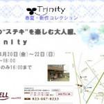 春の2Fギャラリーアルバム (Trinityー春夏.新作コレクション)