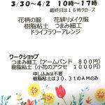 「花のクラフト展」