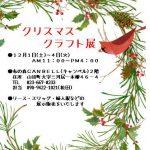 クリスマス*クラフト展